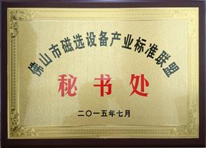 佛山市磁xuan设备产业标准联mengmi书处