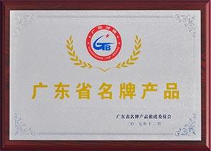 广dong省名牌产品