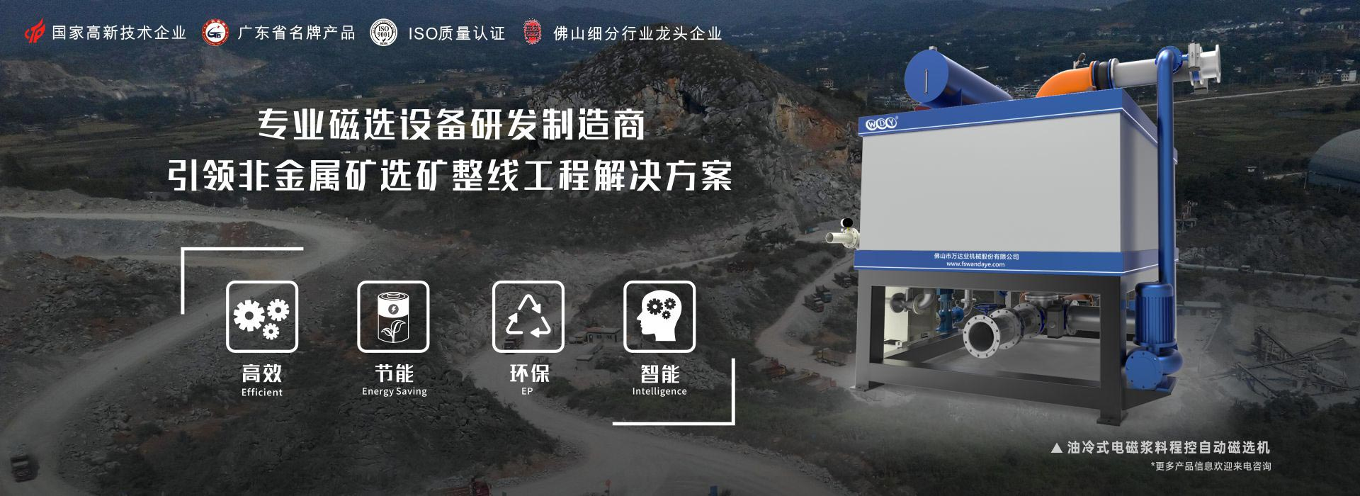 s10英雄联meng下zhu平台产品推荐:油冷电磁浆料自动磁xuan机