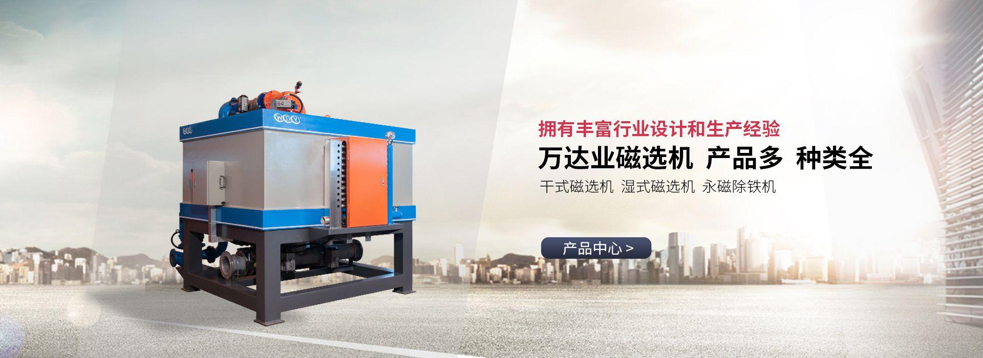 s10英雄联meng下zhu平台 yong有fengfu除铁设备行业设计和s10英雄联meng下zhu平台jing验