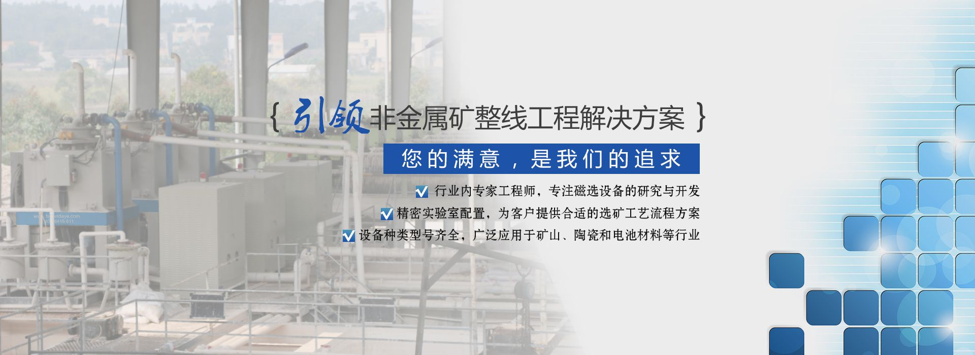 s10英雄联meng下zhu平台:引领非金属矿整线工程解决fang案