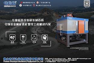 磁xuan机设备价ge差yi的原因有na些?