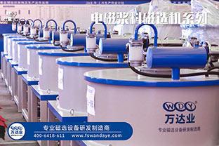 浅析非金属矿磁xuan机投资的误区