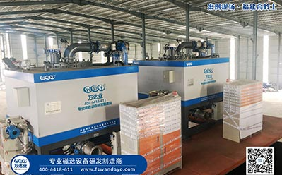 浆料除铁器湿式磁xuan机na个厂jia的更好?